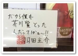羽田圭介16