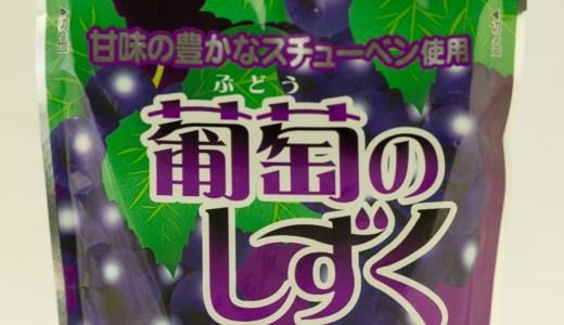 秋田土産として「葡萄のしずく」(JA秋田ふるさと) 野菜ソムリエがオススメします。