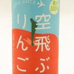 秋田土産「空飛ぶりんご」(雄和りんご園)は美味しかった。野菜ソムリエレポート