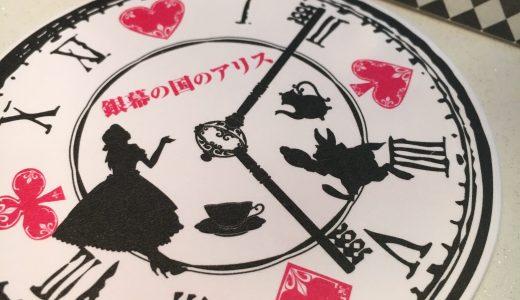 栄のカフェ!「銀幕の国」で気分はアリスの世界がおすすめ