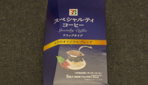 セブンプレミアム「スペシャルティコーヒー」で1杯45円の贅沢を楽しもう。
