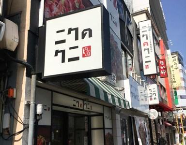 """名古屋 大須のニクのクニの""""ウシのクニ""""は家族で大満足!ローストビーフ丼とステーキ丼はコスパが高い。"""