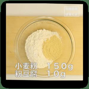 小麦粉150g、粉豆腐10g