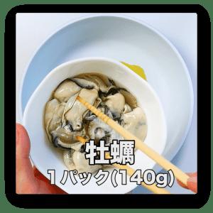 牡蠣 1パック(140g)