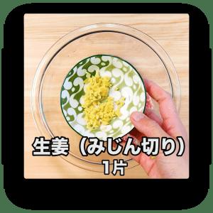 生姜(みじん切り) 1片