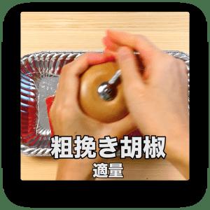 粗挽き塩胡椒 適量