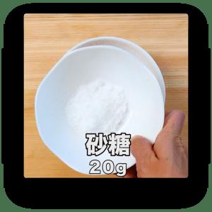 砂糖 20g
