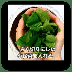 ざく切りにした小松菜を入れる。