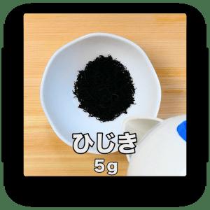 ひじき 5g