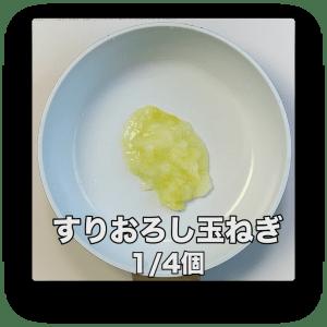 すりおろし玉ねぎ 1/4個