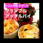 《1分料理動画》クリスマスデザート クランブルアップルパイ