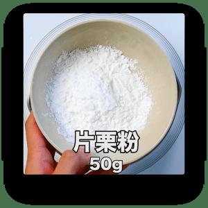 片栗粉 50g