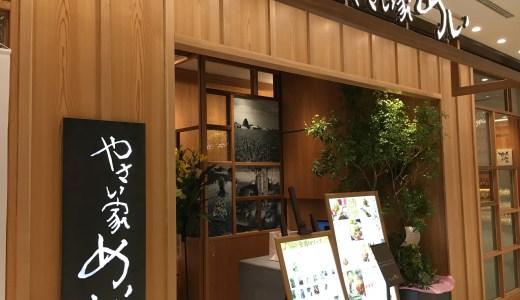 名古屋初!超絶うまい野菜が食べられる[やさい家めい】in 名古屋JRゲートタワープラザ