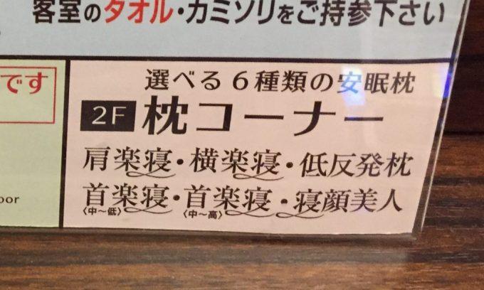 福井マンテンホテル駅前 枕