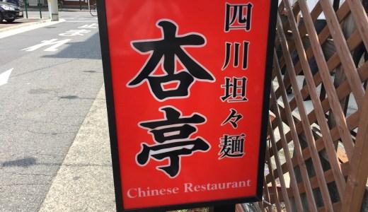 杏亭(あんずてい)の担々麺は絶品! 名古屋駅 徒歩5分 亀島駅近く