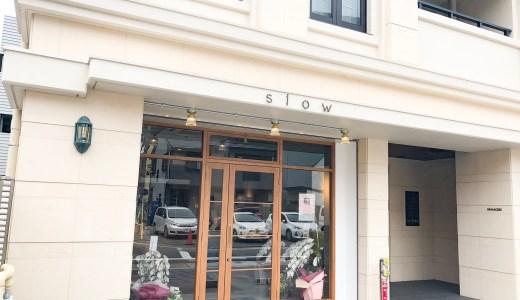シュークリームが絶品!「洋菓子slow(スロウ)」は名古屋東区に4月30日オープン!
