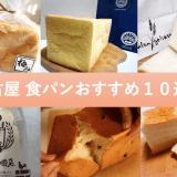 食パン 名古屋 おすすめ