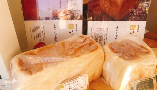 最高級食パン専門店「い志かわ 金山店」の「特水極美」が美味しすぎる!