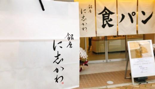三軒茶屋に高級食パン「銀座に志かわ」が6月オープン!