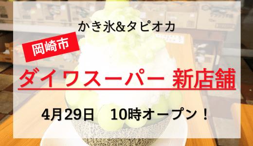 新店舗(2号店)ダイワスーパー「かき氷&タピオカ」が楽しめる!岡崎市 奥殿陣屋にオープン