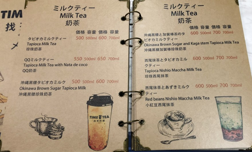 time to tea メニュー表