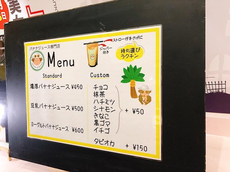大須 モンキーバナナのメニュー表
