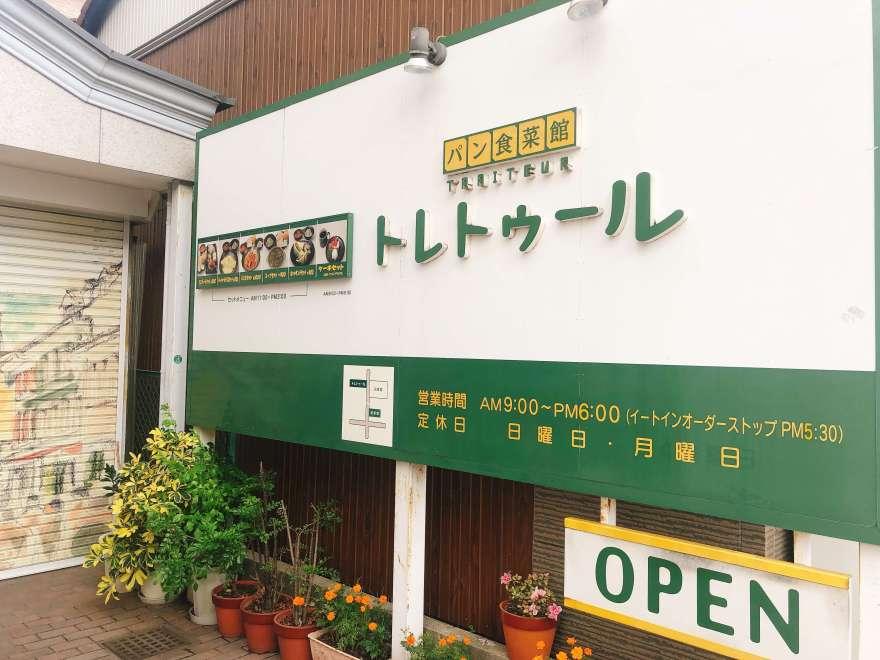 トレトゥールのお店の前の看板