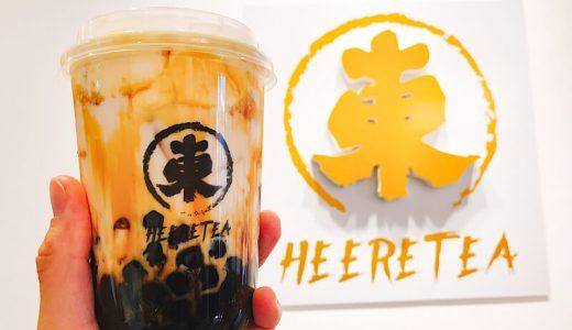 名古屋大須にHEERETEA東喜茶(ヒリーティー)がオープン。ブリュレタピオカ、フルーツティーなど
