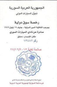 syria-idp