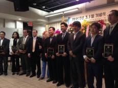 Korean American Association of Houston Board Members