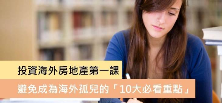 【海外房地產投資必看】海外新手不可不知的10大關鍵重點,避免你成為海外孤兒的第一堂課!