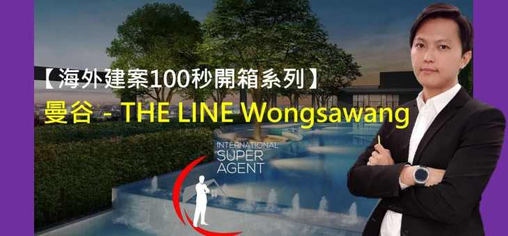 【海外建案100秒開箱系列】曼谷THE LINE Wongsawang