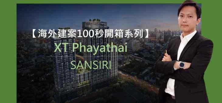 【海外建案100秒開箱系列】曼谷-XT Phayathai│國際超級房仲