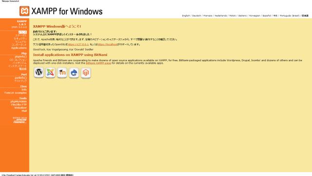 XAMPPのトップページ