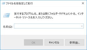 Windows 10起動と同時にブラウザを起動させる方法:[ファイル名を指定して実行]ウインドウに[shell:startup] と入力