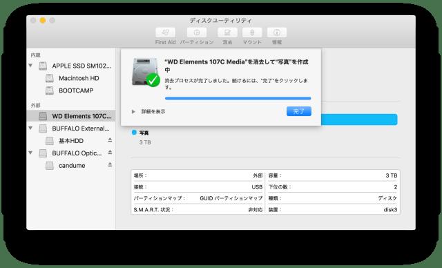 外付けHDD MacとWindowsの共有