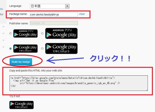 Google Play Badges   Android DevelopersでAndroidアプリへのリンクを作成している様子 02