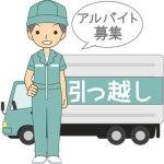 短期バイト募集サイトまとめ8選