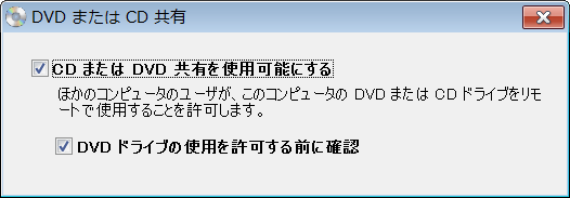 Windowsでドライブの共有設定02