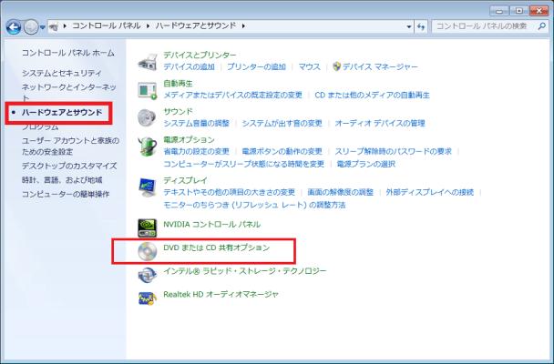 Windowsでドライブの共有設定01