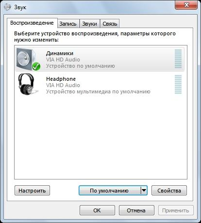 почему нет звука на компьютере windows 7