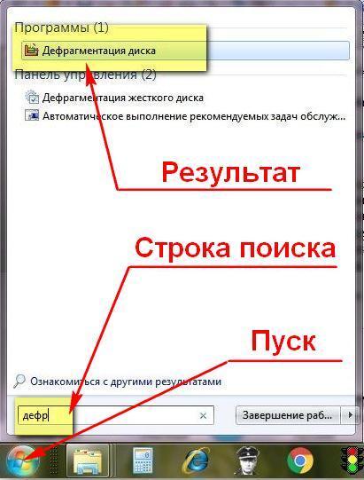 Вызов программы дефрагментации диска в ОС Windows | Интернет-профи