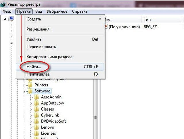 Редактор реестра - Правка - Найти   Интернет-профи