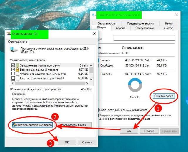 Очистка системных файлов на диске С | Интернет-профи