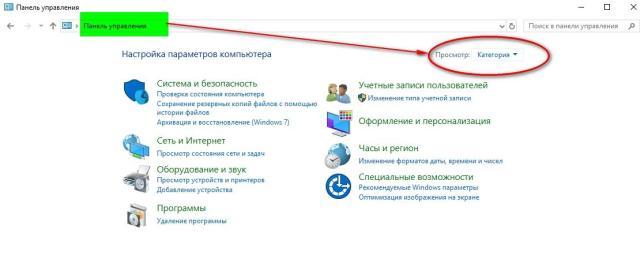 Панель управления Windows 7 - data-recalc-dims=