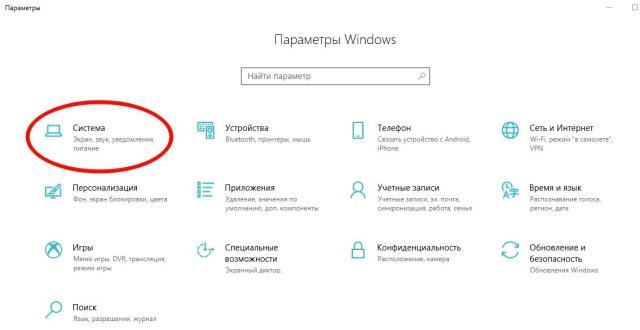 Параметры Windows 8 и 10 - электропитание | Интернет-профи