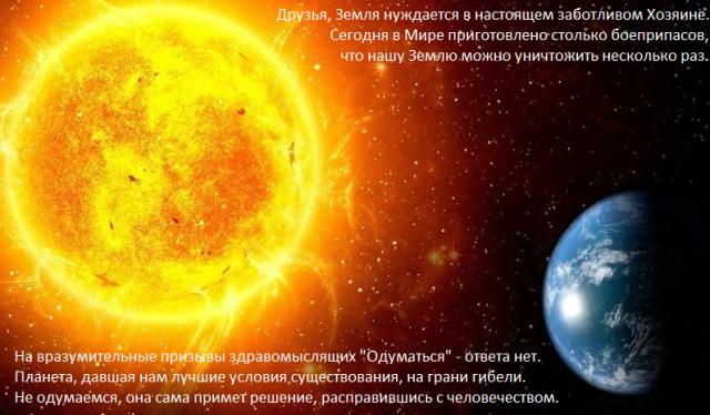 Мир Голубой Планеты