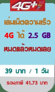 โปรโมชั่น เน็ตทรู มกราคม 2562 4g 39 บาท