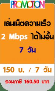 เน็ตทรู 2 mbps 7 วัน