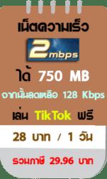 โปรเน็ตทรู 2 Mbps ใหม่